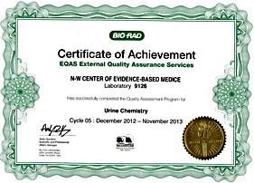 Сертификат международной системы контроля качества анализов EQAS