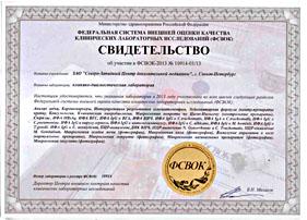 Сертификат всероссийской системы контроля качества анализов ФСВОК